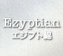 エジプト産超長綿