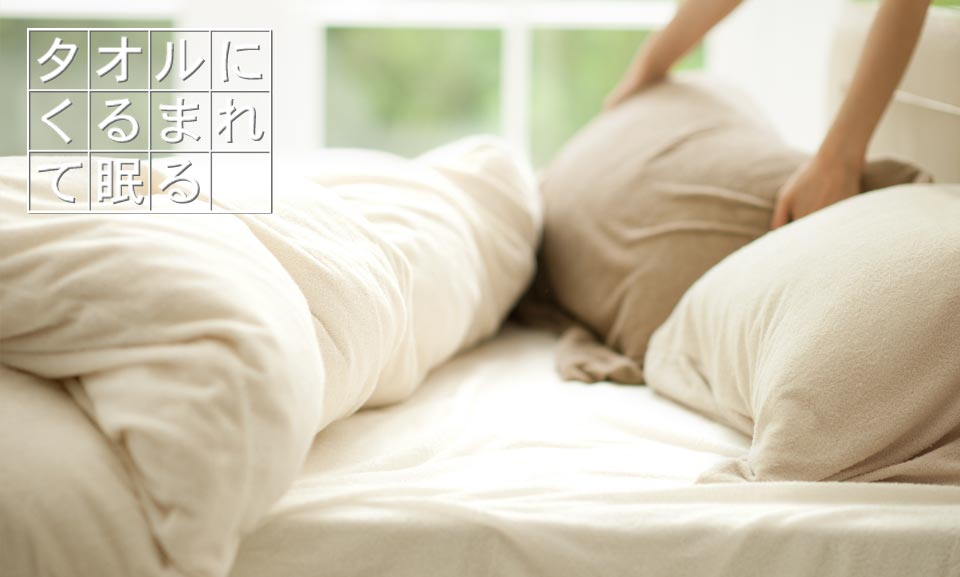 タオルに包まれて眠る エアリーパイル