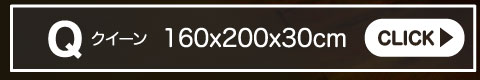 Qクイーン:160x200x30cm